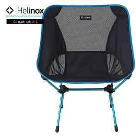 【送料無料】アウトドアの定番 大きめ ヘリノックス チェア ワン L 軽量折り畳み式パイプ椅子 キャンプ アウトドア 運動会 バーベキュー HELINOX CHAIR ONE L 軽い 持ち運び可能 丈夫 おしゃれ コンパクト 大きいサイズ
