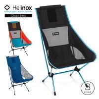 【送料無料】アウトドアの定番 ヘリノックス チェア2 ハイバック 軽量折りたたみ式パイプ椅子 キャンプ アウトドア 運動会 バーベキュー HELINOX CHAIR TWO 軽い 持ち運び可能 丈夫 おしゃれ コンパクト リラックス 背もたれ