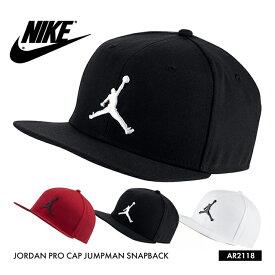 【送料無料】NIKE ナイキ ジョーダン プロ アジャスタブルキャップ ジャンプマン スナップバック ベースボールキャップ 帽子 AR2118 JORDAN PRO JUMPMAN SNAPBACK