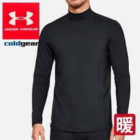 【送料無料】UNDER ARMOUR TAC MOCK BASE 1316935 アンダーアーマー タクティカル 長袖 Tシャツ トップス メンズ ウェア コールドギア 防寒*