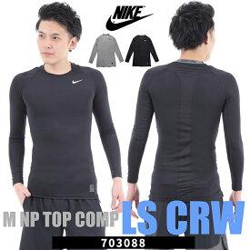 【送料無料】NIKE M NP COMP LS CREW 703088 /ナイキ メンズ コンプレッションシャツ クルーネック*