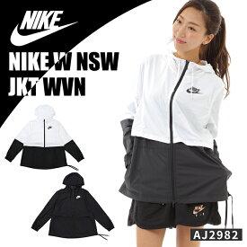 送料無料 NIKE WOMENS WOVEN JACKET AJ2982 ナイキ ウィメンズ レディース 婦人 マウンテンパーカー パーカー ジャケット 白 黒 ホワイト ブラック