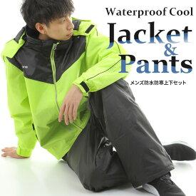 【衝撃!大決算セール】 A.D.ONE エーディーワン 防水 防寒 メンズ ジャケット パンツ 上下セット 高機能 レインウェア アウター 男性 紳士