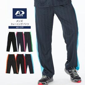 【送料無料】ジャージパンツ トレーニングウェア メンズ ズボン ストライプ ブラック ネイビー 黒 紺 ポイント消化