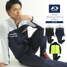 A.D.ONEメンズスリムフィットジャージ上下セット
