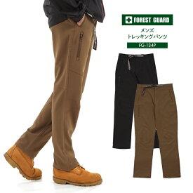 【キャッシュレス決済で5%還元】 メンズ FOREST GUARD トレッキングパンツ ズボン /クライミング パンツ