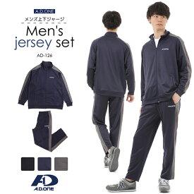 【大特価】A.D.ONE エーディーワン AD-126 メンズ 紳士 男性 ジャージ 上下セット スポーツウェア トレーニング スウェット