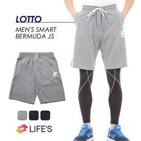 【送料無料】LOTTO LIFE'S SMART BERMUDA L57081 210625 ロト ロット スマートバミューダ ハーフパンツ ショートパンツ スポーツ メンズ 男性 紳士