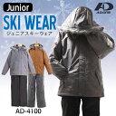 【在庫処分】ジュニア/上下セット スキーウェア