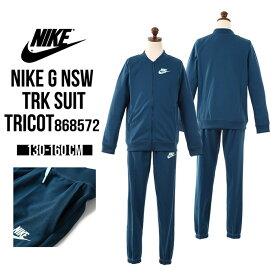 NIKE G NSW TRK SUIT TRICOT 868572 ナイキ パンツ ジャージ 上下セット ウェア キッズ ジュニア 子ども