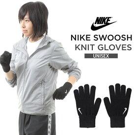 【条件付きクーポン有】NIKE SWOOSH KNIT GLOVES ナイキ ニット グローブ スポーツ 手袋 防寒 メンズ レディース ユニセックス*