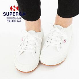 【条件付きクーポン有】SUPERGA 2750 COTU CLASSIC スペルガ キャンバススニーカー 靴 シューズ メンズ レディース 婦人 紳士 ホワイト 白