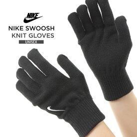 【送料無料】NIKE SWOOSH KNIT GLOVES ナイキ ニット グローブ スポーツ 手袋 防寒 メンズ レディース ユニセックス*