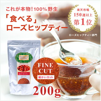 """This is real! Eat rose hips tea """"delicious taste is different! """"Vitamin C concentration of the highest level! Wild rose hips tea [fully organic: FINE CUT (fine cut) 200 g"""