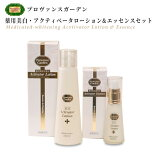 薬用美白化粧水・薬用Activatorローション&エッセンスセット