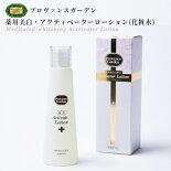 薬用美白化粧水・薬用Activatorローション