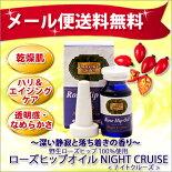 """ProvenceGardenローズヒップオイル""""ナイトクルーズ""""(12mL)=静かな夜の海にさす月の光をイメージした癒しの香り="""