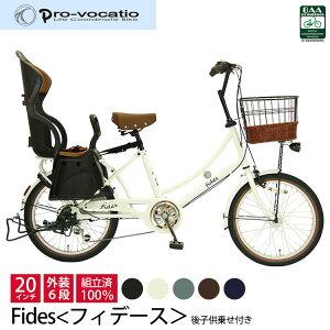 子供乗せ自転車 フィデース fides 20インチ シマノ6段変速 オートライト チャイルドシート付き 誕生日プレゼント ギフト お祝い 贈り物 おしゃれ かわいい
