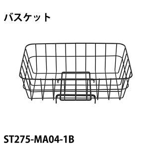 自転車 バスケット ST275