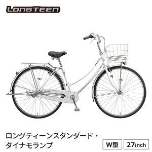 自転車 ロングティーンスタンダード W型 27インチ ダイナモランプ 完全組立 ブリヂストン 内装3段 通学 通勤 l73w1