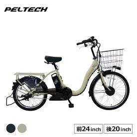 TDH-408L 完全組立 24インチ 20インチ 電動アシスト自転車 内装3段変速 アルミフレーム PELTECH ペルテック おしゃれ
