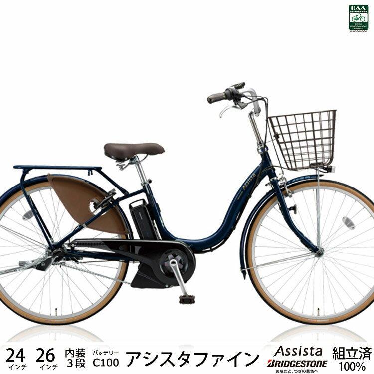 アシスタファイン【2018年モデル】 ブリヂストン 電動アシスト自転車 3段変速 26インチ 24インチ A6FC18 A4FC18 6.2Ah 電動自転車 低床設計