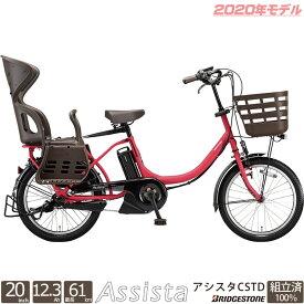 ブリヂストン 電動自転車 アシスタC STD 後子供乗せ付 20インチ 3段変速  2020 完全組立 CC0C30