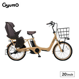 電動自転車 ギュットアニーズDX パナソニック 20インチ チャイルドシート 2020 elad032