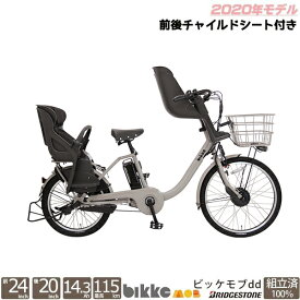 電動自転車 3人乗り ビッケモブdd 前後子供乗せ装着 ブリヂストン 20インチ チャイルドシート 2020 完全組立 BM0B40