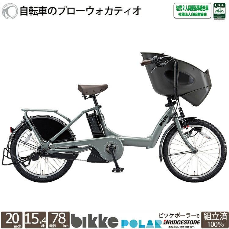 電動自転車 ビッケポーラーe ブリヂストン 20インチ 子供乗せ チャイルドシート 幼児2人同乗対応 2019 完全組立 クッション標準装備(選択不可) br0c49