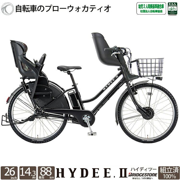 電動自転車 ハイディツー 前後子供乗せシート装着モデル ブリヂストン 26インチ チャイルドシート 幼児2人同乗対応 2019 完全組立 hy6b49