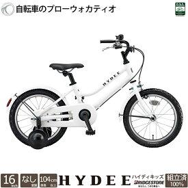 【キャッシュレス5%還元対象店舗です!!】 子供用自転車 ハイディキッズ ブリヂストン 16インチ 変速なし 2019 完全組立 初めての自転車に hy16