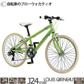 【キャッシュレス5%還元対象店舗です!!】 子供用自転車 クロスバイク ルイガノ J24Cross 24インチ 21段変速 2019 完全組立 店舗受取限定