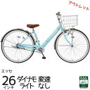 【平成最後のアウトレット大特価!!】子供自転車 エッセ 26インチ 変速なし 女の子 在庫限り 送料無料 在庫限り 返品不可