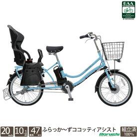 【キャッシュレス5%還元対象店舗です!!】 電動自転車 ふらっか〜ず ココッティアシスト 20インチ 子供乗せ チャイルドシート 完全組立