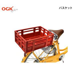 自転車 バスケット 後ろ リア コンテナ OGK