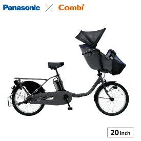 電動アシスト自転車 ギュットクルームEX 前チャイルドシート 完全組立 パナソニック 20インチ ELFE032A 2021 コンビコラボモデル