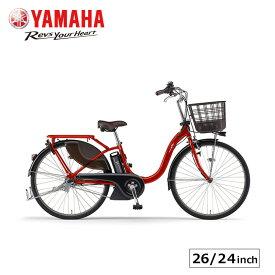 電動自転車 パス ウィズ ヤマハ 26インチ 24インチ 2020 pa26w pa24w