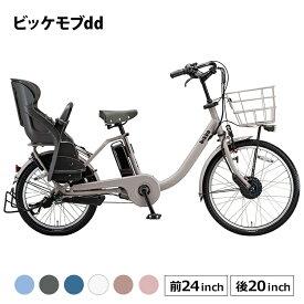 在庫あります 電動自転車 3人乗り ビッケモブdd ブリヂストン 20インチ 24インチ 子供乗せ チャイルドシート 完全組立 bm0b40 誕生日プレゼント ギフト お祝い 贈り物 おしゃれ かわいい 2021