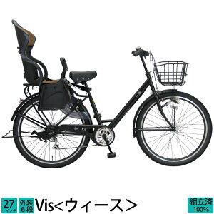 子供乗せ自転車 ウィース 完全組立 チャイルドシート 後ろ リア 27インチ 6段変速 極太タイヤ 通勤 通学 オートライト