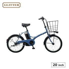 電動アシスト自転車 グリッター 完全組立 パナソニック 20インチ be-elgl033a