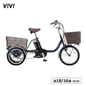 ビビライフ BE-ELR833 完全組立 電動アシスト自転車 三輪車 18インチ 16インチ パナソニック PANASONIC おしゃれ