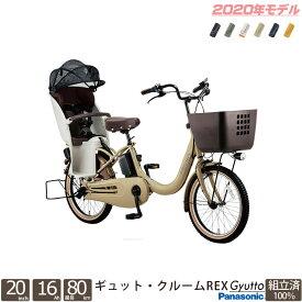 電動自転車 3人乗り ギュットクルームREX 20インチ パナソニック 子供乗せ チャイルドシート 完全組立 BE-ELRE03【2020年モデル】