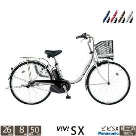 【キャッシュレス5%還元対象店舗です!!】 電動自転車 ビビSX 24インチ 26インチ ELSX432 ELSX632 3段変速 パナソニック 通勤 通学 ViVi 完成車 限定地域送料無料