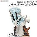 【10/25(日)24時間限定!エントリーでポイント最大6.5倍】リヤチャイルドシートクッション bikke GRI MON POLAR BIK-KA…