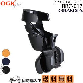 OGK RBC-017DX GRANDIA グランディア オージーケー