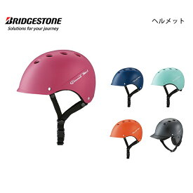 自転車 ヘルメット 子供 グランドメット ブリヂストン CHG4653