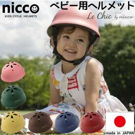 9/25は5と0のつく日はポイント5倍!!要エントリー!! シンプルな子供用ヘルメット ルシック 47〜52cm nicco 日本製 調整可能 おしゃれ 幼児 キッズ