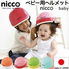 シンプルな子供用ヘルメット ニコベビー/ベビーL 46〜50cm/47〜52cm nicco 日本製 調整可能 おしゃれ 幼児 キッズ