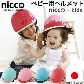 9/25は5と0のつく日はポイント5倍!!要エントリー!! シンプルな子供用ヘルメット ニコキッズ 49〜54cm nicco 日本製 調整可能 おしゃれ 幼児 キッズ